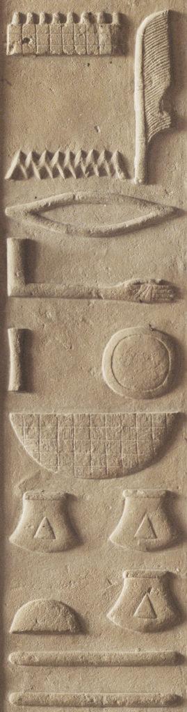 Amon-Rê - chapelle blanche - Sesostris Ier